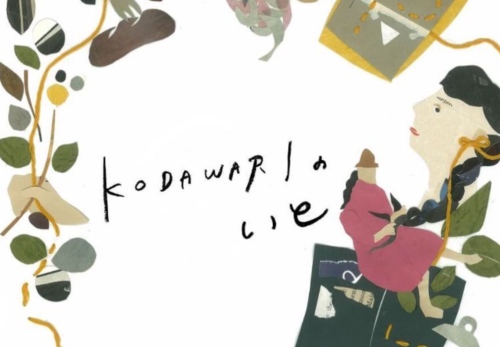 2018/11/3 川越「kodawariのいと」参加