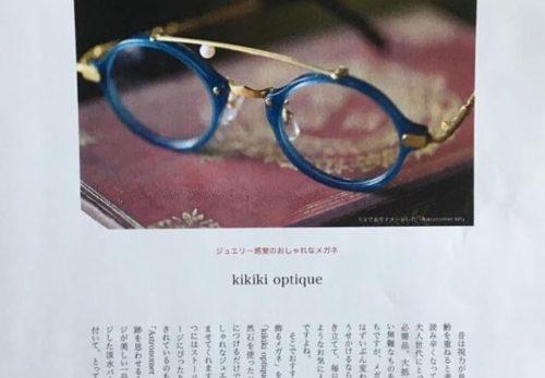 2019/5/30(木)〜6/9(日)広島県廿日市glass papa様にてトランクショーが開催